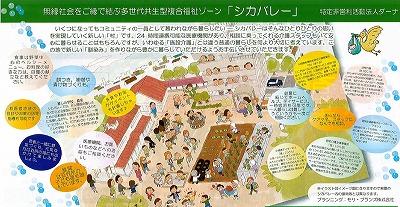 Shikaimage_4